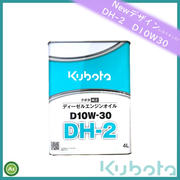 純オイル DH2 4L