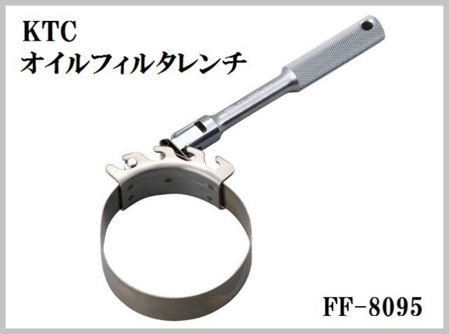 KTC オイルフィルタレンチ  FF-8095 φ80~95