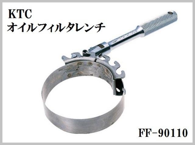 KTC オイルフィルタレンチ FF-90110 φ90~110