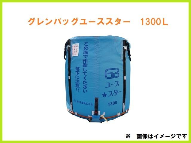 田中産業,グレンバッグ,1300L