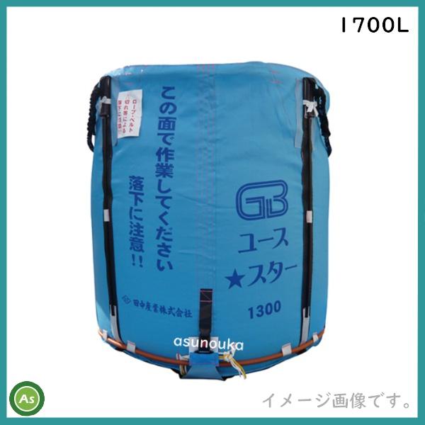 グレンバッグユーススター 1700L 田中産業