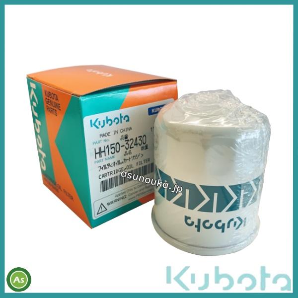 クボタ 純正 HH150-32430