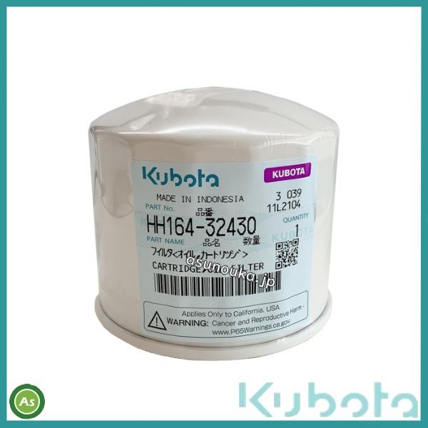 HH164-32430