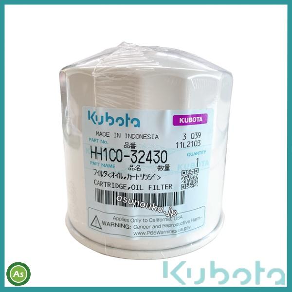 HH1C0-32430 クボタ 純正 フィルタ
