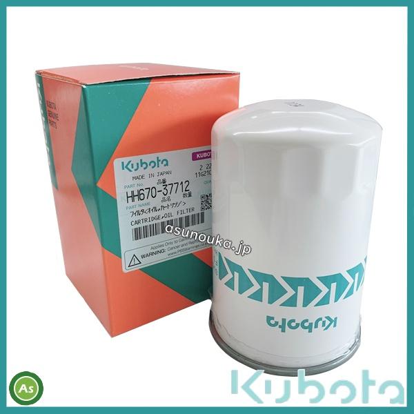 HH670-37712 クボタ 純正 フィルタ