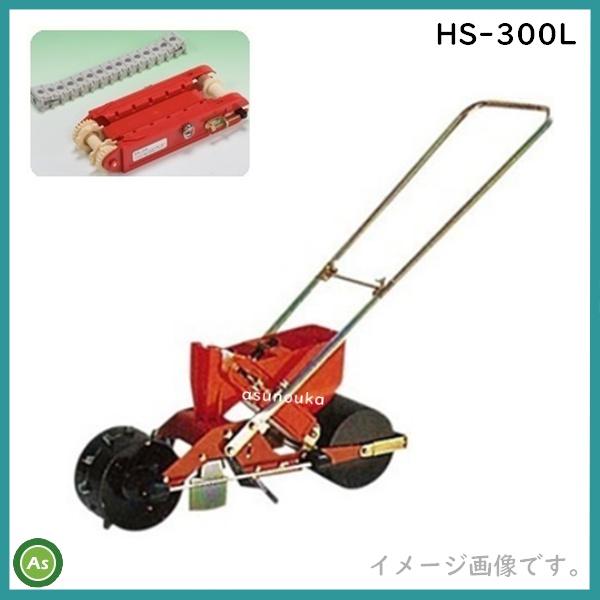 向井工業 ごんべえ HS-300L