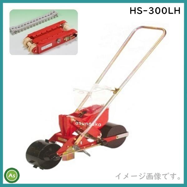 向井工業 ごんべえ HS-300LH
