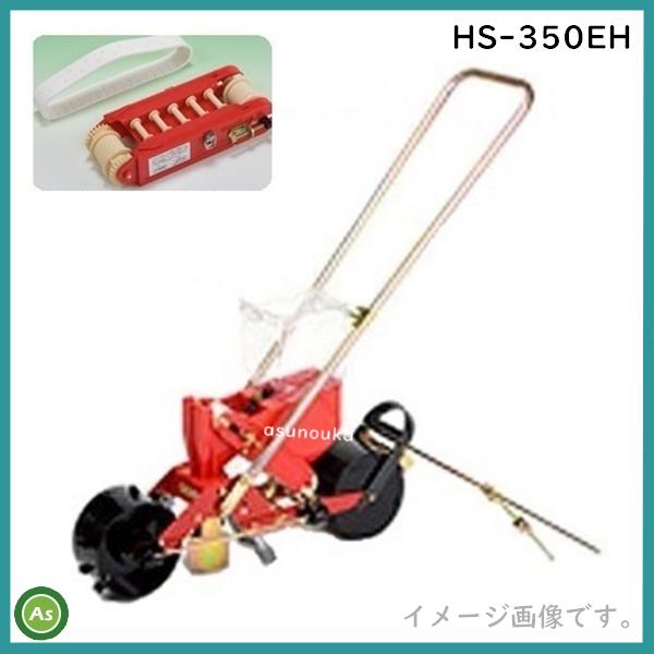 向井工業 ごんべえ HS-350EH