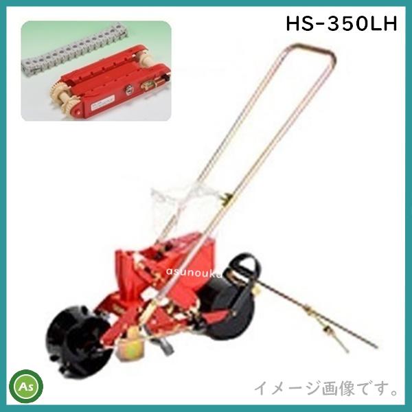 向井工業 ごんべえ HS-350LH