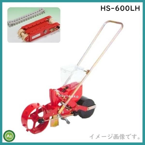 向井工業 ごんべえ HS-600LH