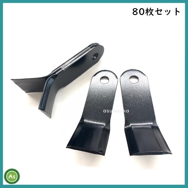 ツムラ コバシ用 フレール爪 80枚