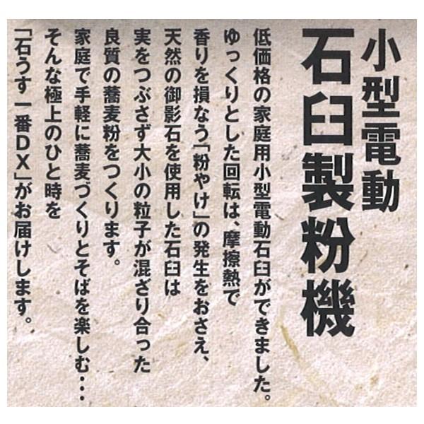 石うす 製粉機 水田 アグリテクノ