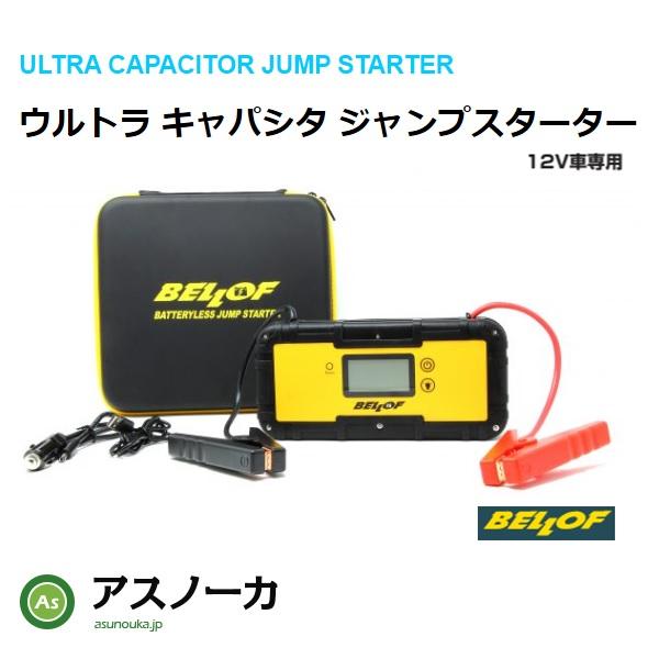 【BELLOF/ベロフ】 ウルトラキャパシタ ジャンプスターター 12V専用 JSL001 / 送料無料