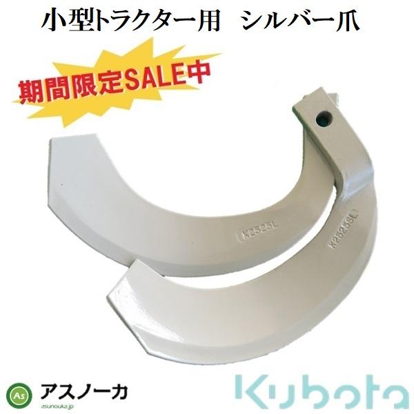 シルバー爪 K2525,K2525S SALE中