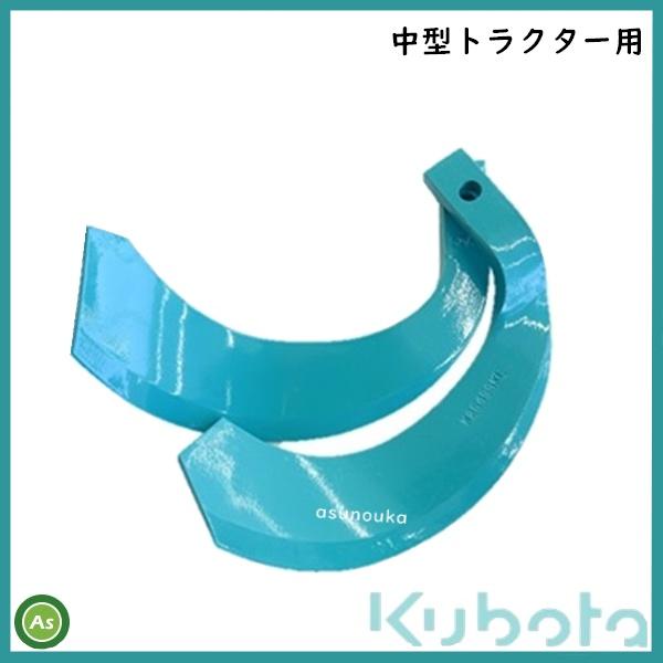 K50A,K2545SK 小橋工業 スーパー反転爪