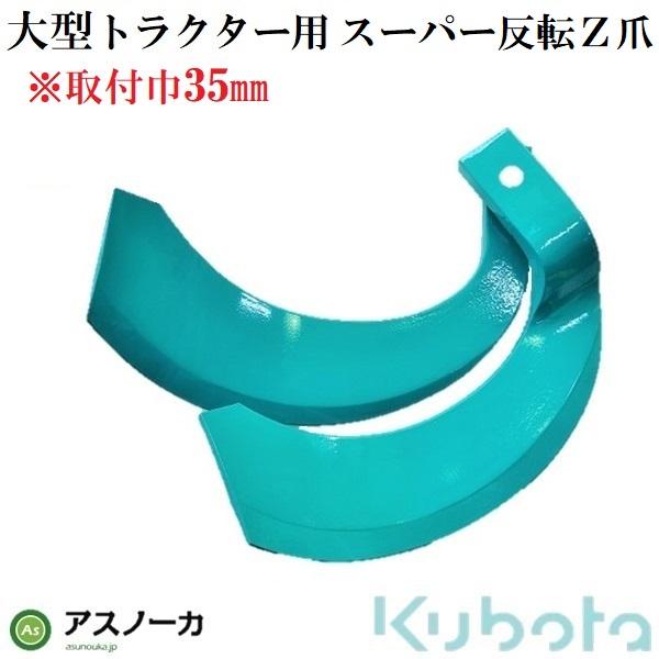 スーパー反転Z爪 35mm