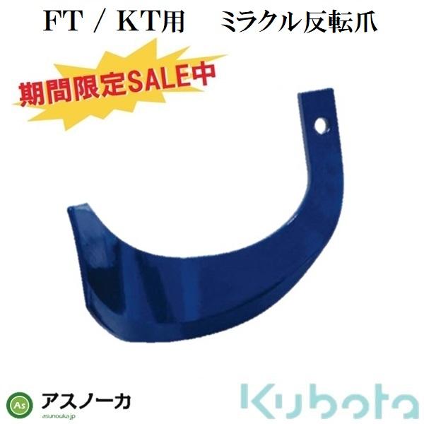 ミラクル反転爪 K53A,K53C SALE中