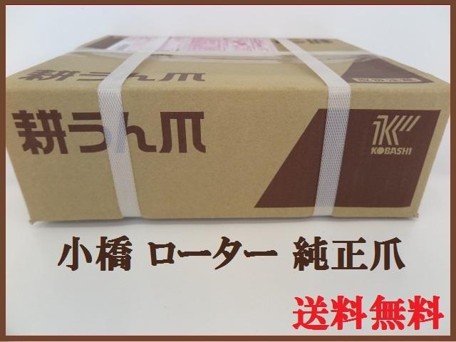 コバシ ML167J(6枚)用 耕うん爪 ゼット爪(内張) 小橋工業 純正爪 標準 54本 6967S フランジタイプ / 送料無料