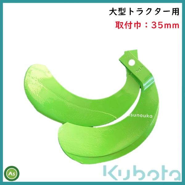 快適Z爪 35mm 小橋工業 推奨爪 緑