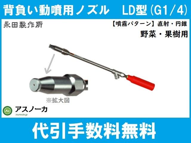 永田製作所 背負い動噴用 ノズル