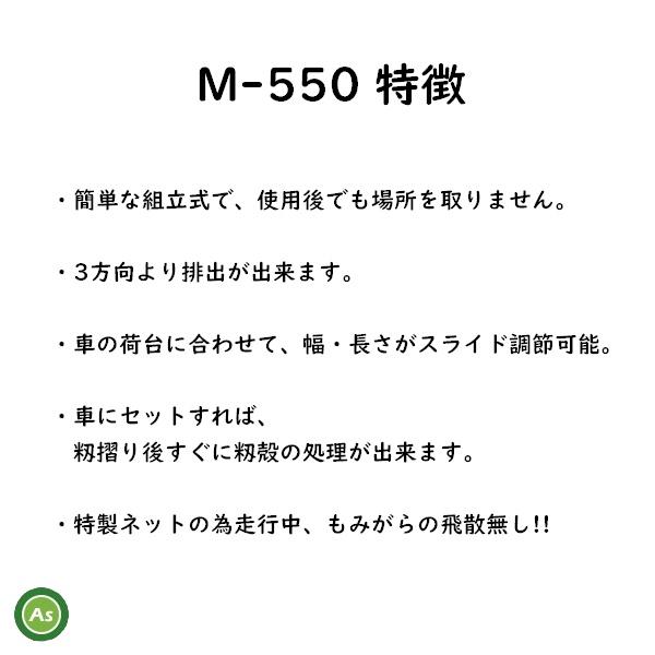 もみがらコンテナ ホクエツ M550