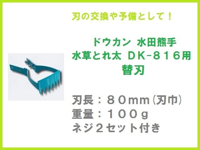 ドウカン 水田熊手 水草とれ太 DK-816  替刃