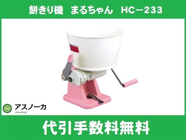 みのる産業 餅切り機(専用型)まるちゃん HC-233