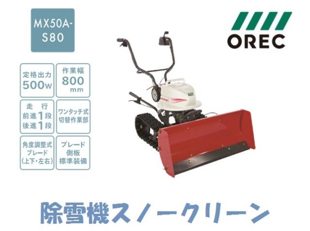 オーレック 除雪機 スノークリーン MX50A-S80