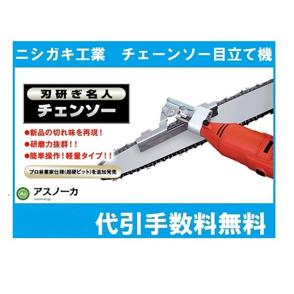 ニシガキ チェンソー目立て機(ダイヤモンド砥石) 刃研ぎ名人チェンソー N-821