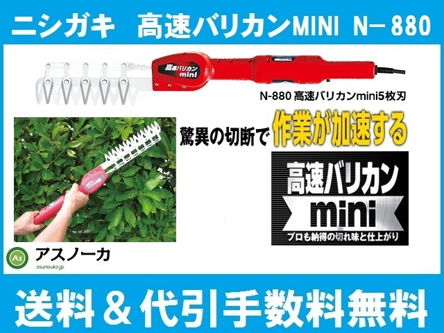 ニシガキ N-880