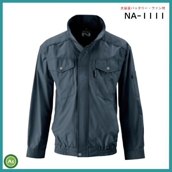 空調服 NA-1111