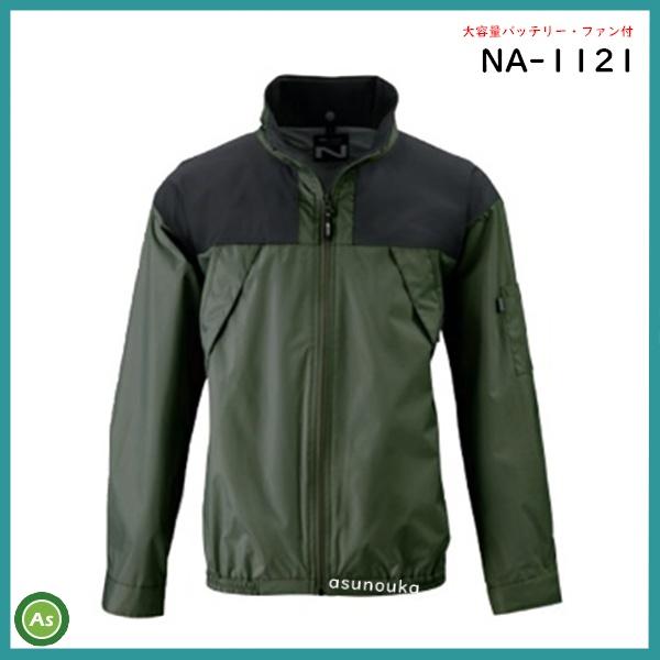 空調服 NA-1121