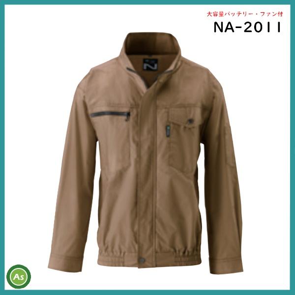 空調服 NA-2011