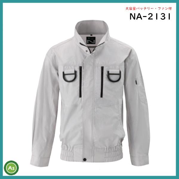 空調服 NA-2112
