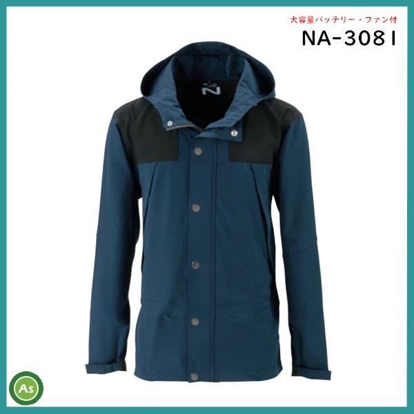 空調服 NA-3081
