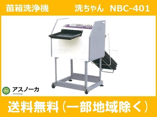 タイガーカワシマ 苗箱洗浄機 洗ちゃん NBC-401 / 送料無料