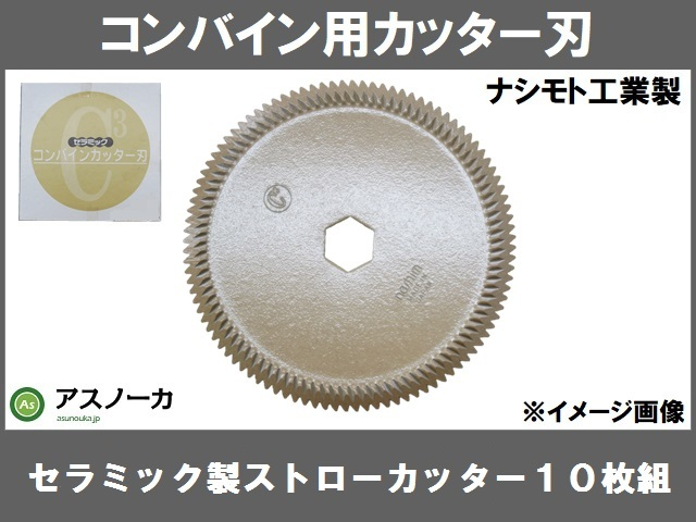 ナシモト コンバイン用カッター セラミック