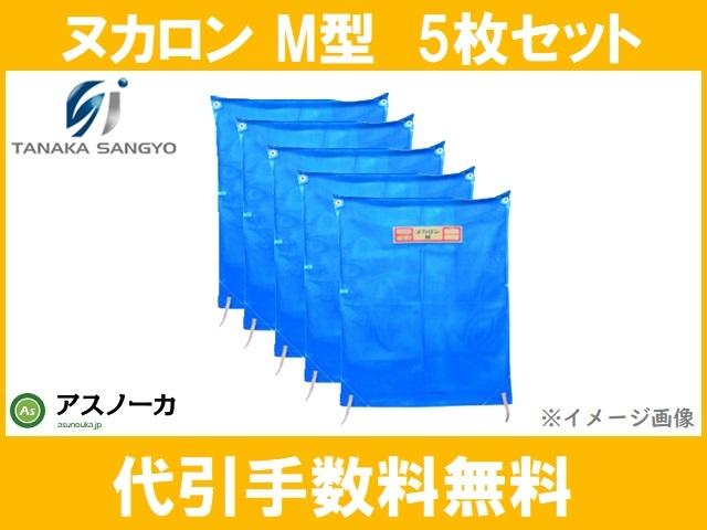 田中産業 ヌカロン ホルダー