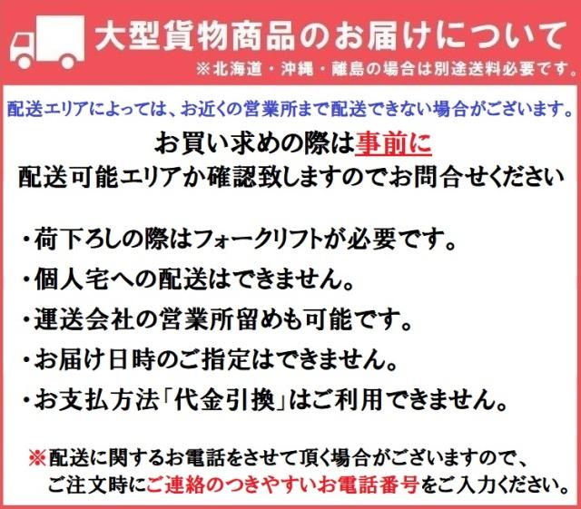 大型商品用注意事項(ver.配送エリア)