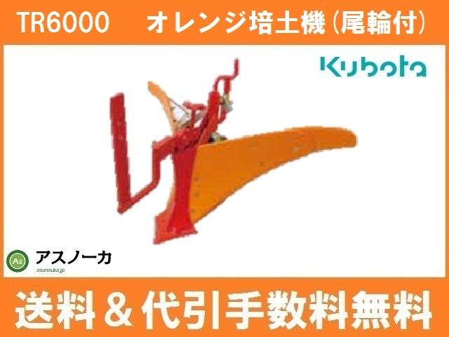 クボタ管理機 アタッチメント TRS50・60(U)・70(U)/TR5000・6000(U)・7000(U)用  オレンジ培土機(尾輪付) 宮丸 98612-51340 / 送料無料