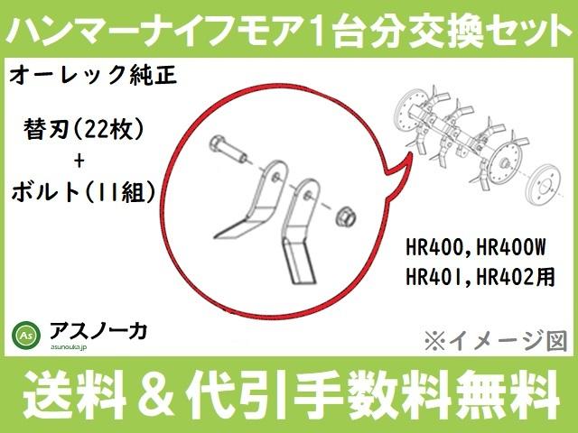 ハンマーナイフモア 1台分交換セット