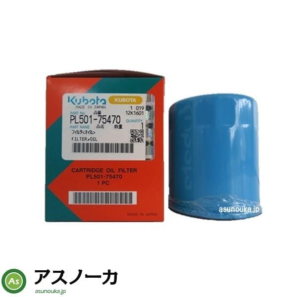 クボタ フィルター PL501-75470