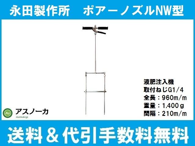 永田製作所 液肥注入機 NW型