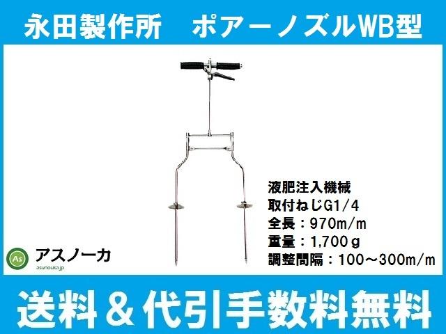 永田製作所 液肥注入機 WB型