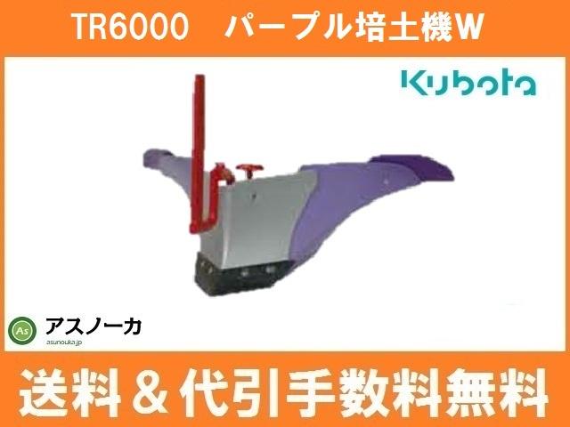クボタ管理機 アタッチメント TRS60(U)・70(U)/TR6000(U)・7000(U)用 パープル培土機W 宮丸 92221-38100 / 送料無料