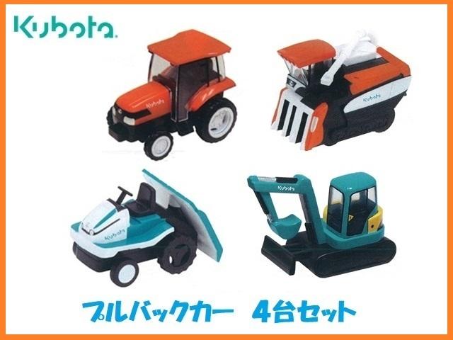 クボタ ミニチュア プルバックカー おもちゃ