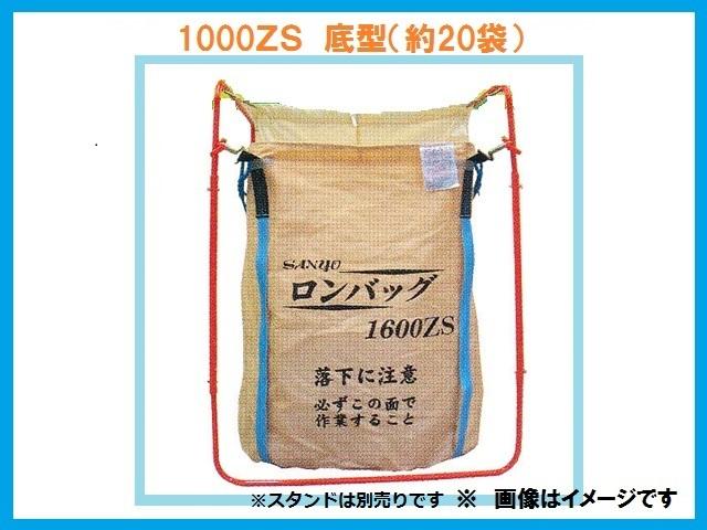 三洋,ロンバック,1000ZS
