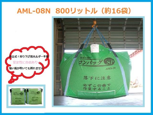 三洋,ロンバッグ,AML08N