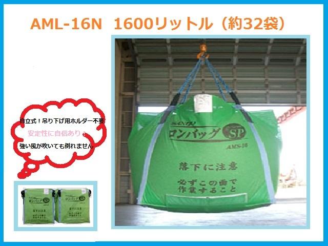 三洋,ロンバッグ,AML16N
