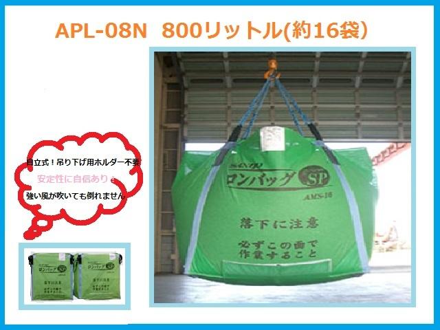三洋,ロンバッグ,APL08N